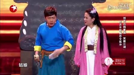 """笑傲帮 2016-05-20期第6期:刘亮白鸽《笑傲江湖》再续""""前世""""爱恋_高清"""