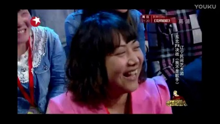 辽宁艺术团表演小品《我不是歌手》 欢乐喜剧人 搞笑 丫蛋刘小光飙歌