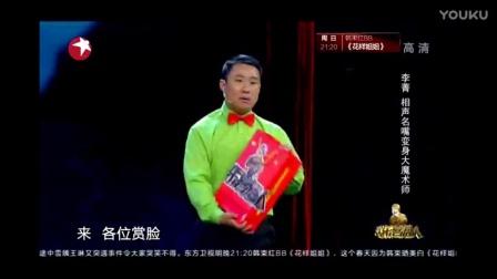 李菁 表演 小品 相声《大魔术师》