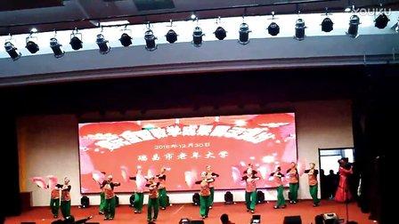 舞蹈东方红一老大艺术二班 2016年12月30日