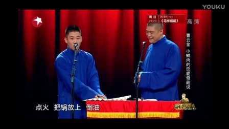 曹云金 表演 相声 小品 《美丽人生 》 精彩爆笑