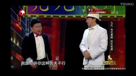 九孔 澎恰恰 表演 小品 《歌舞秀》 欢乐来袭 精彩爆笑