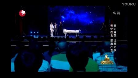 开心麻花 沈腾 艾伦 表演 小品《一念天堂》天使在右 恶魔在左