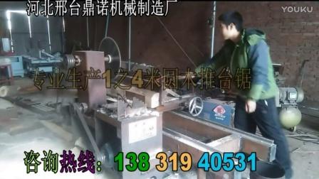 圆木推台锯视频-推台锯精密锯木工机械--LN466