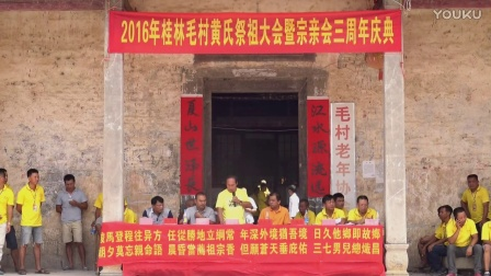 2016年桂林毛村黄氏宗亲祭祖大会花絮
