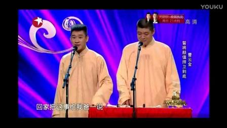 曹云金 刘云天 表演 相声《童年》 誓将颜值捍卫到底 欢乐喜剧人