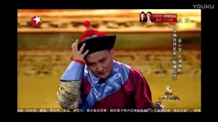 宋小宝 杨树林 表演 小品 《甄嬛后传》 超级爆笑