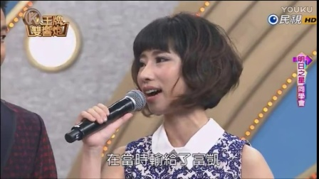 2017.01.01  蔡佳麟~王牌双响炮--明日之星同學會