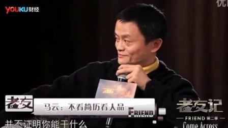 马云对话周星驰一段震撼心灵的视频 (3)