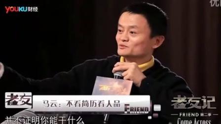 马云问星爷'我帅不帅',他的回答让全场笑了 (2)