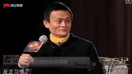 周星驰追问马云喜欢的女演员是谁 (1)