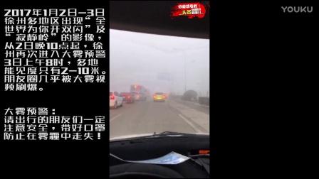 """徐州再次发起大雾预警""""全城为你打开双闪""""能见度只有2-10米!"""