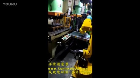 图灵机器人冲压机上下料