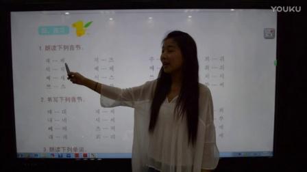 入门标准韩国语辅音【ㅈ, ㅊ, ㅉ, ㅅ, ㅆ】