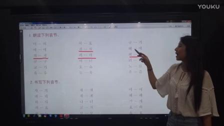 入门标准韩国语元音(下) 【ㅑ, ㅕ, ㅛ, ㅠ, ㅒ, ㅖ】