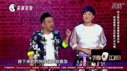 剧场之王周云鹏笑傲江湖再度爆笑全场_超清