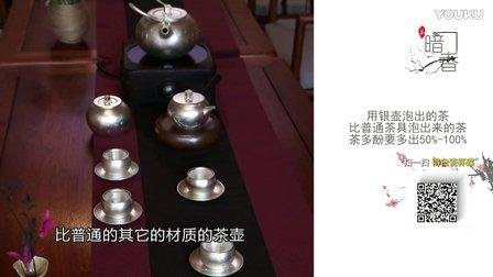 《暗香》银壶套组 雅市茶空间 栏目片 金古珍藏
