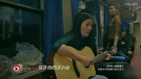 背吉他的汪小仙 喀什火车上唱歌