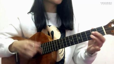 如果有来生-ukulele