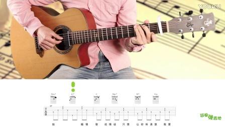 第44期【简单弹吉他】王力宏《一首简单的歌》