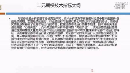 二元期权交易技巧:对角线做单法(2)