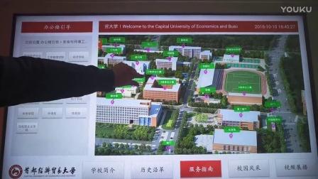 首都经贸大学里的云标物联触摸查询一体机