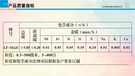 碳化钼粉末的应用及特征 碳化钼 金属碳化物粉末