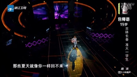 包师语-安和桥(中国新歌声20160812)
