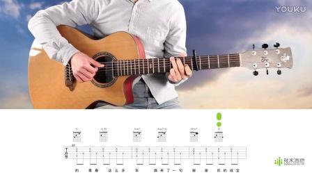 第45期【简单弹吉他】刘若英《成全》
