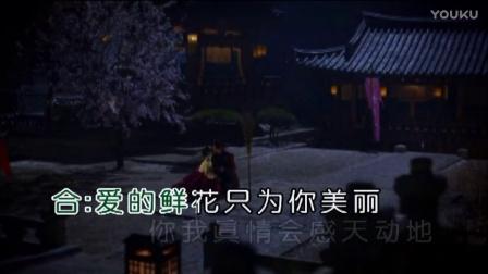 浩明&思小玥-爱的情意永藏在心中