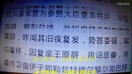 1--12任达尔汗亲王简介图(1)(1)(1)