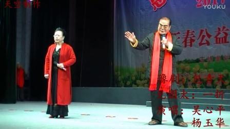 豫剧《包青天》选段:见国太:演唱:吴心平:杨玉华