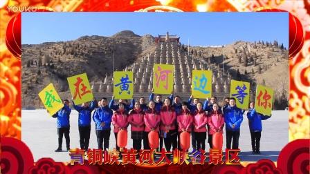 青铜峡黄河大峡谷景区新春大拜年