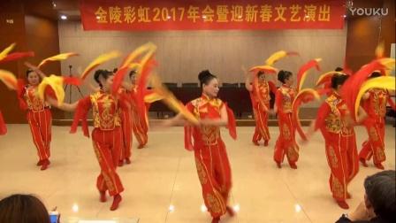 金陵彩虹2017年会暨文艺演出(第二版)