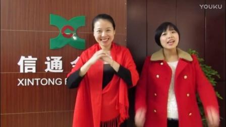 山东信通金服菏泽分公司拜年视频
