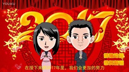 东莞市常平箭猪动漫设计工作室创意拜年广告