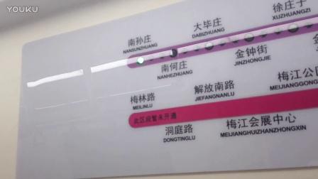 天津地铁六号线 南何庄站 往南孙庄方向 出站预报(607编组)