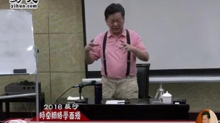 2016最新 八卦面授班高清视频·人生卦预测前讲话