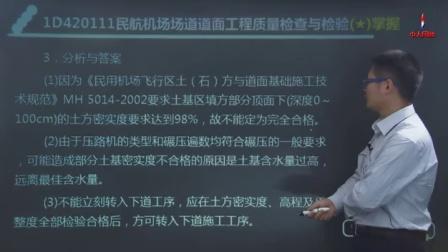 2017一级建造师民航机场王锋刚070【完整加QQ908625896】