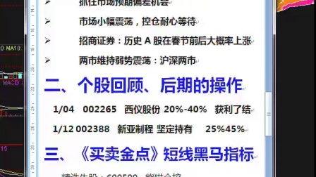 高抛低吸:MACD指标,K线分析,股票教程