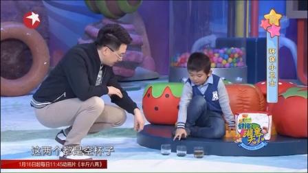 20170114期潮童天下哈哈参加潮童天下第二季