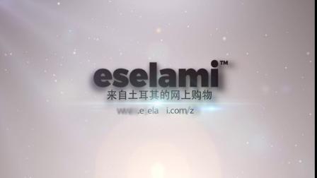 网购土耳其商品就上益思拉米(eselami)