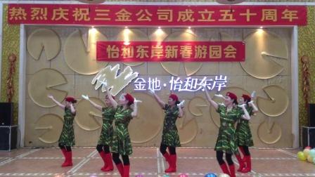 庆祝三金公司成立50周年新春游园会