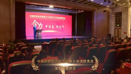 合力•中国喜 传天下 中喜控股投资集团2016年度工作总结暨表彰会隆重举行