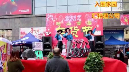独山县首届年货节进行第六天当天交易额30多万元