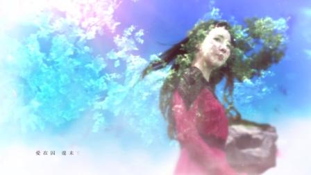 HANA - 一輩子守候 (劇集 錦繡未央 主題曲) Official MV