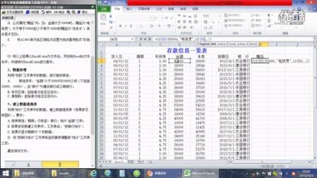 大学计算机基础模拟练习系统2014-Excel操作第5套