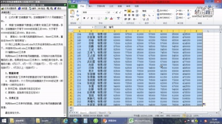 大学计算机基础模拟练习系统2014-Excel操作第7套