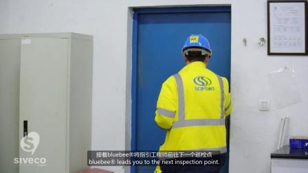 迎接维护4.0时代:bluebee®在上海升达废料处理厂的应用(新春版)