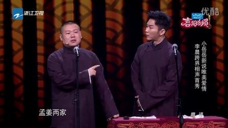 李晨-岳云鹏 - 因为爱情 (喜剧总动员20160910)